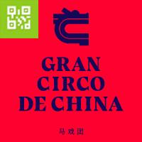 GRAN CIRCO DE CHINA - CHIMBOTE FRENTE AL JARDIN TRAVESURAS - CHIMBOTE - CHIMBOTE - SANTA